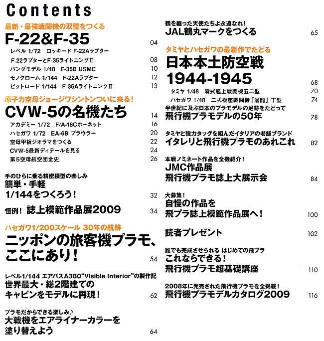 飛行機プラモカタログ 2009本(イカロス出版イカロスムック)商品画像_1