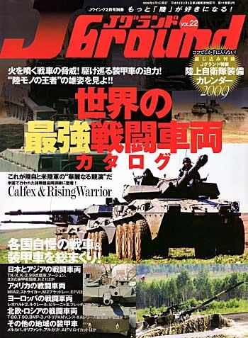 Jグランド Vol.22雑誌(イカロス出版JグランドNo.Vol.022)商品画像