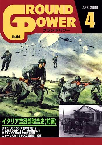 グランドパワー 2009年4月号雑誌(ガリレオ出版月刊 グランドパワーNo.179)商品画像