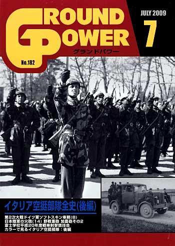 グランドパワー 2009年7月号雑誌(ガリレオ出版月刊 グランドパワーNo.182)商品画像