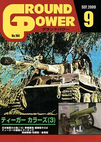グランドパワー 2009年9月号雑誌(ガリレオ出版月刊 グランドパワーNo.184)商品画像