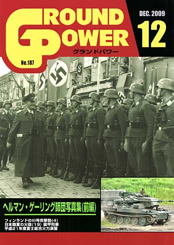 グランドパワー 2009年12月号雑誌(ガリレオ出版月刊 グランドパワーNo.187)商品画像