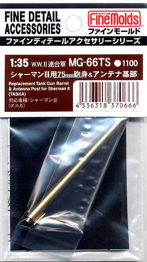 シャーマン 2 用 75mm砲身&アンテナ基部メタル(ファインモールド1/35 ファインデティール アクセサリーシリーズ(AFV用)No.MG-066TS)商品画像
