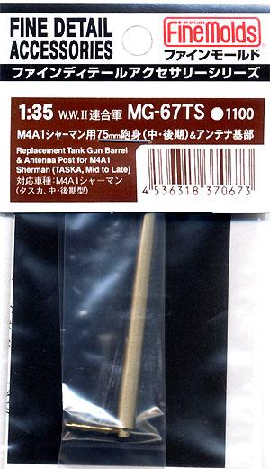 M4A1 シャーマン用 75mm砲身 (中・後期) & アンテナ基部メタル(ファインモールド1/35 ファインデティール アクセサリーシリーズ(AFV用)No.MG-067TS)商品画像