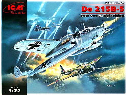 ドルニエ Do215B-5 双発偵察機プラモデル(ICM1/72 エアクラフト プラモデルNo.72302)商品画像