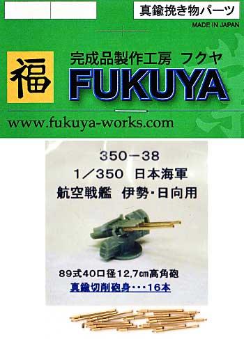 日本海軍航空戦艦 伊勢・日向用 89式40口径 12.7cm 高角砲身 (16本)メタル(フクヤ1/350 真鍮挽き物パーツ (艦船用)No.350-038)商品画像