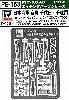 日本海軍 航空母艦 千代田・千歳用 (W72、W73用) エッチングパーツ