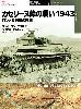 カセリーヌ峠の戦い 1943 ロンメル最後の勝利