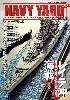 ネイビーヤード Vol.10 レイテ沖海戦 Part 2