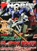 電撃ホビーマガジン 2009年4月号