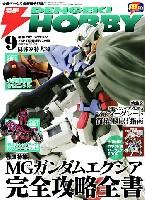 電撃ホビーマガジン 2009年9月号