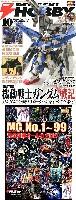 電撃ホビーマガジン 2009年10月号