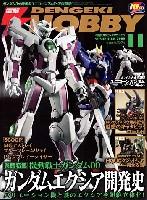 電撃ホビーマガジン 2009年11月号 (ガンダム大全特別版 ユニコーンガンダム付)