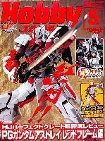 ホビージャパン月刊 ホビージャパンホビージャパン 2009年5月号