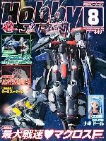 ホビージャパン月刊 ホビージャパンホビージャパン 2009年8月号