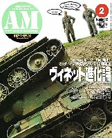 アーマーモデリング 2009年2月号