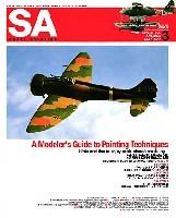 大日本絵画Scale Aviationスケール アヴィエーション 2009年3月号