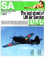大日本絵画Scale Aviationスケール アヴィエーション 2009年9月号