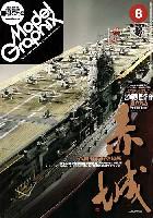 モデルグラフィックス 2009年8月号
