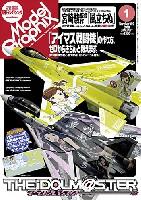 モデルグラフィックス 2010年1月号 アイドルマスター 双海真美 オリジナルデカール付属
