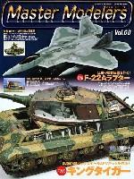 芸文社マスターモデラーズマスターモデラーズ Vol.68 (2009年4月)