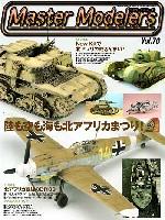 芸文社マスターモデラーズマスターモデラーズ Vol.70 (2009年6月)