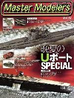 芸文社マスターモデラーズマスターモデラーズ Vol.74 (2009年10月)