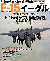 イカロス出版世界の名機シリーズF-15 イーグル