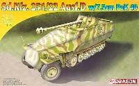 Sd.Kfz251/22 Ausf.D 7.5cm対戦車自走砲