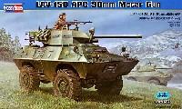 ホビーボス1/35 ファイティングビークル シリーズLAV-150 装甲車 90mm砲装備型
