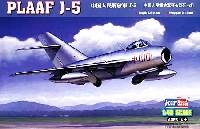 ホビーボス1/48 エアクラフト プラモデル中国人民解放軍 J-5