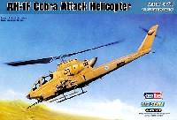 ホビーボス1/72 ヘリコプター シリーズAH-1F コブラ