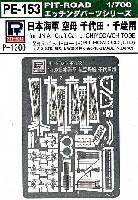 ピットロード1/700 エッチングパーツシリーズ日本海軍 航空母艦 千代田・千歳用 (W72、W73用) エッチングパーツ