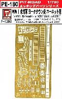 ピットロード1/700 エッチングパーツシリーズWW2 米海軍 ヨークタウン級 ホーネット用