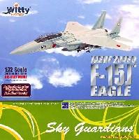 ウイッティ・ウイングス1/72 スカイ ガーディアン シリーズ (現用機)F-15J イーグル 航空自衛隊 204飛行隊
