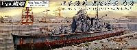 アオシマ1/700 艦船シリーズ日本海軍 重巡洋艦 鳥海 1942 (フルハルモデル)