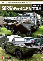 DUKW & Ford G.P.A 水陸両用車 写真集