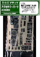 プラッツ1/72 アクセサリーパーツ航空自衛隊 F-15J用 エッチングパーツ