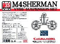 アスカモデル1/35 プラスチックモデルキットM4 シャーマン 垂直懸架 サスペンションセット C (極初期型)