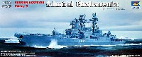 トランペッター1/350 艦船シリーズロシア海軍 ウダロイ級 2 A・チャバネンコ