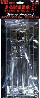フジミ1/32 走る街道美学シリーズ走る街道美学 アクセサリパーツセット 4 (燃料タンク・ポール・パイプ)