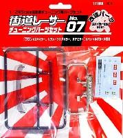 フジミディテールアップパーツ街道レーサー チューニングパーツセット No.7 (スポイラーセット GX61)
