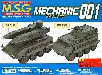 コトブキヤM.S.G モデリングサポートグッズ ベースメカニック 001 ミサイル車・指揮通信車