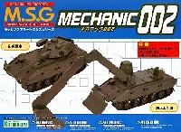 コトブキヤM.S.G モデリングサポートグッズ ベースメカニック 002 歩兵戦車・回収工作車