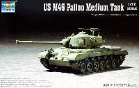 トランペッター1/72 AFVシリーズアメリカ陸軍 M46パットン中戦車