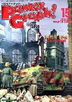 モデルアート臨時増刊パンツァーグラフ! 15  (BERLIN 1945 ベルリン攻防戦)