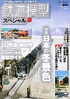 モデルアート臨時増刊鉄道模型スペシャル No.3