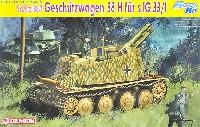 Sd.Kfz.138/1 38t 15cm自走重歩兵砲 グリレH型
