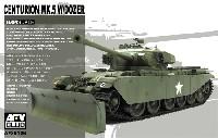 センチュリオン Mk.5 ドーザー付タイプ