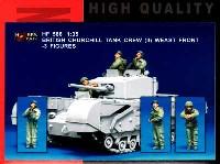 イギリス軍 チャーチル戦車 乗員セット (2) 西部戦線